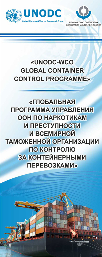 Roll-up-unodc